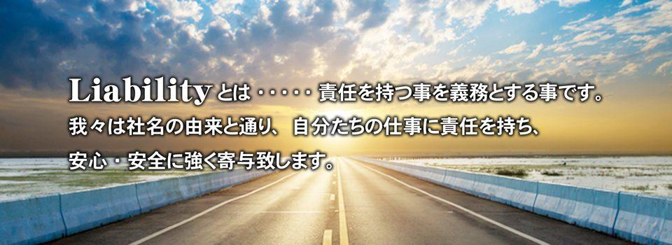 札幌の交通誘導警備専門のライアビリティ