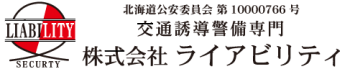 札幌の交通誘導警備専門 ライアビリティ